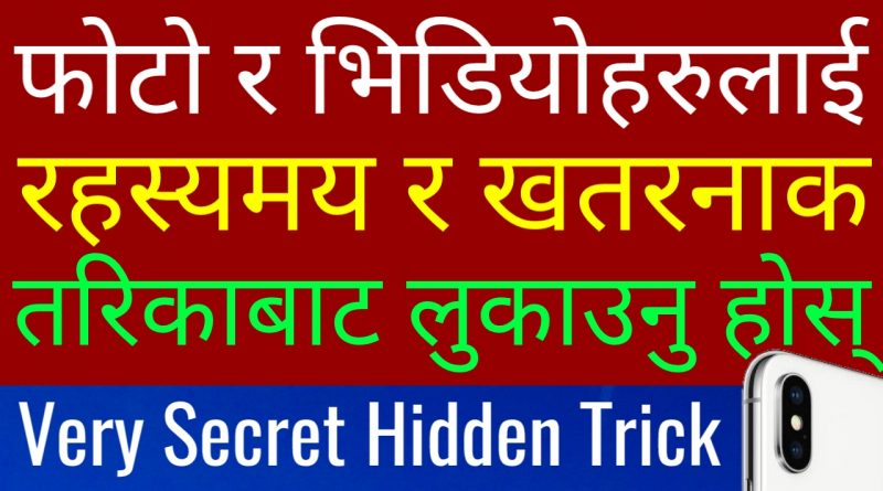 [In Nepali] Secret Hidden Trick To Hide Photos, Videos & Audios in Mobile | Torch Vault Trick