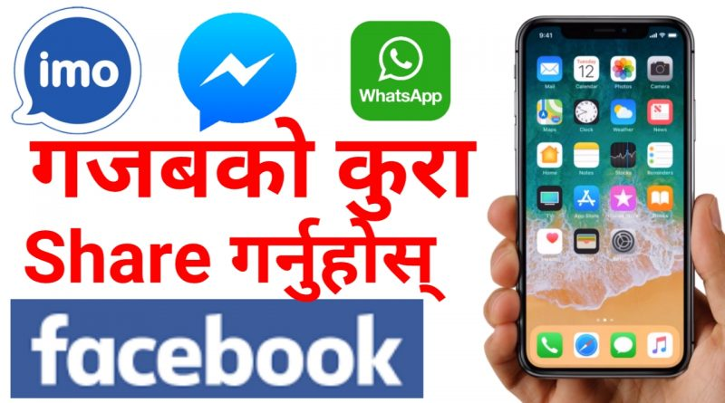 [In Nepali] How To Share Your Amazing and Wonderful ideas in Social Media | Social Tool Tips