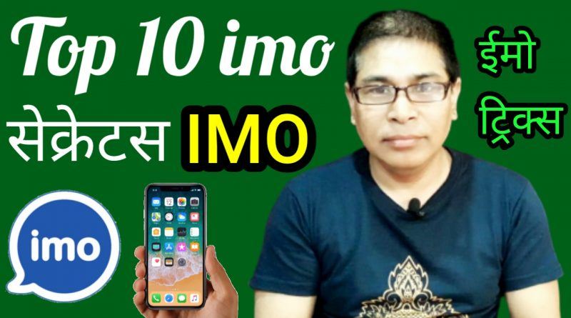 [In Nepali] Top 10 imo Secret Settings, Features & Tricks | IMO Tips in Nepali by Onic Computer
