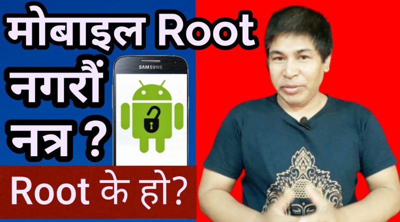 Root or Not? What is Android Rooting? Advantages & Disadvantages of Rooting | Explained in Nepali