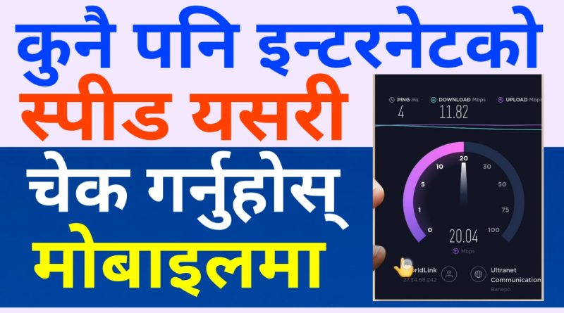 How To Check Your Internet Speed in Your Mobile in Nepali