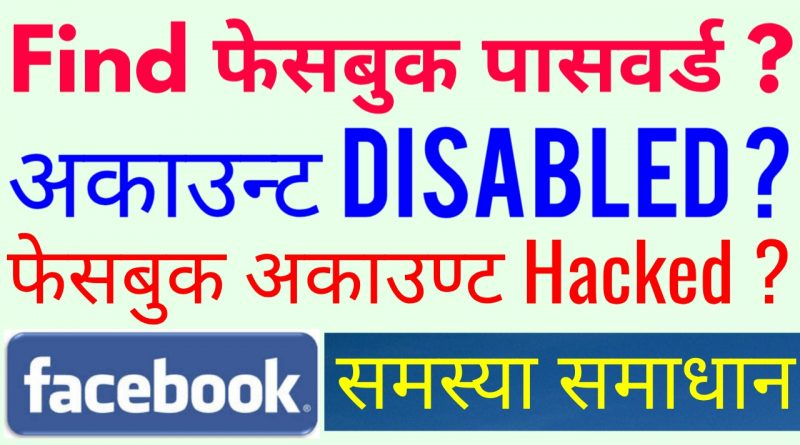 [In Nepali] Facebook Lost Password Recovery, Facebook Disable, Protection of Facebook Account