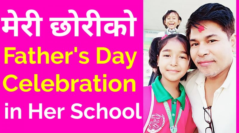 Vlog – The Father's Day of Lovely Daughter in her School | Father's Day Celebration