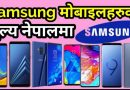 Price of All Samsung Mobiles in Nepal 2019 |  Samsung Galaxy Smartphone Price in Nepal