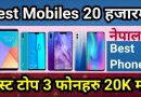 Best Top 3 Mobiles in Nepal Under Rs.20,000 | Top Smartphones Under 20K in Nepal 2019