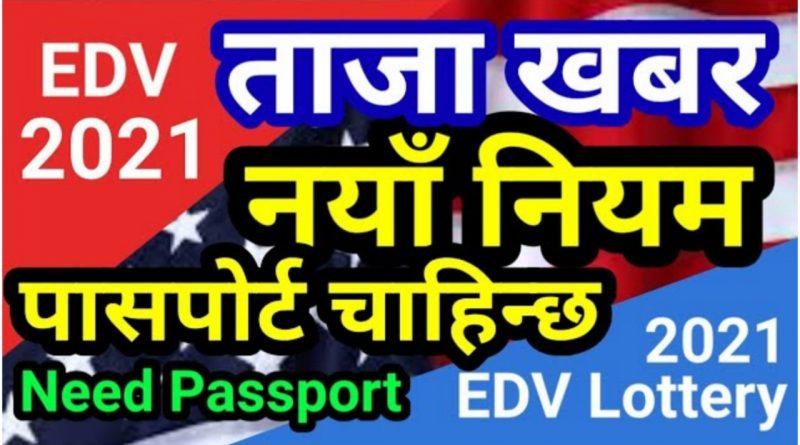 EDV 2021 भर्ने नयाँ नियम आएको छ, तुरुन्त हेर्नुहोस् | DV Lottery 2021 New Rules and Policy in Nepali