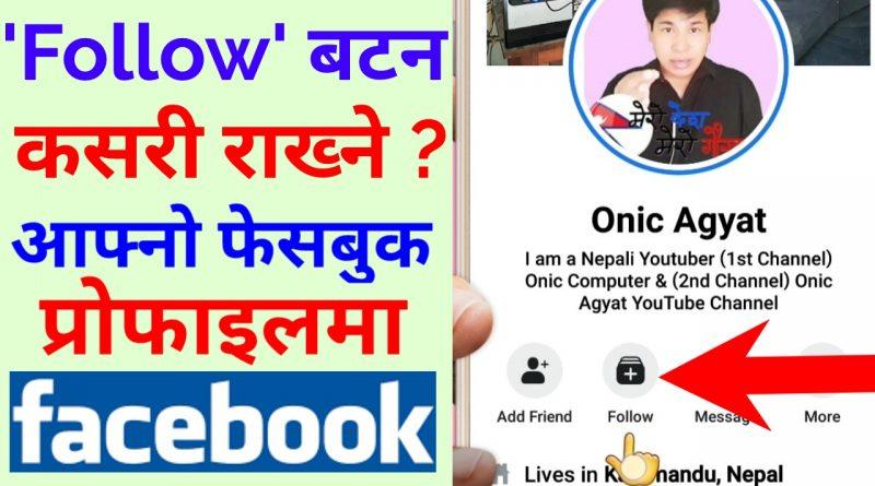 आफ्नो फेसबुक प्रोफाइलमा Follow बटन कसरी Show गराउने ! Show 'Follow' Button