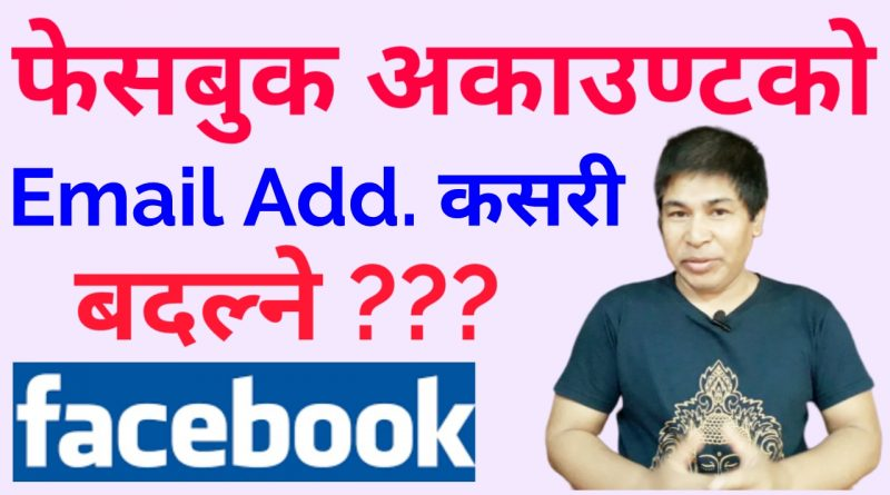 [In Nepali] How To Change Facebook Email Address in Mobile Phone | Facebook Tips