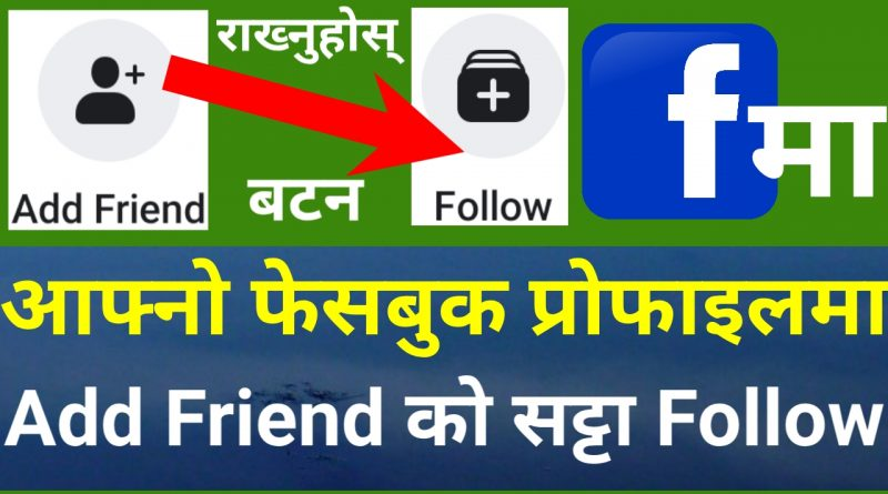 (in Nepali) How To Remove 'Add Friend' Button And Keep 'Follow' Button in Your Facebook Profile