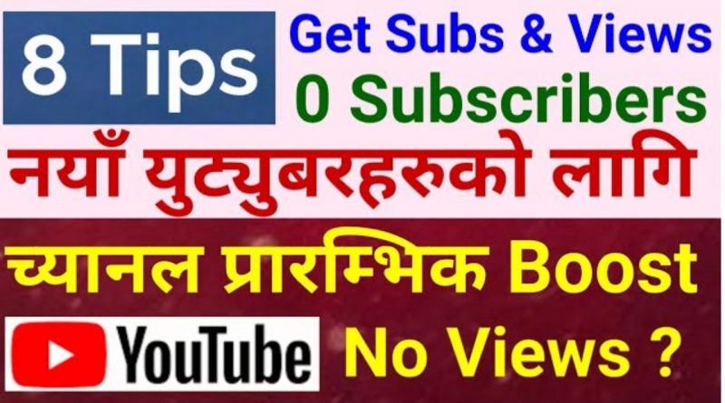 8 Tips To Get More Subscribers & more Views For New YouTubers in Nepali