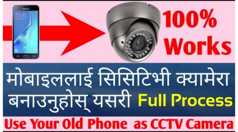 मोबाइललाई सिसिटिभी क्यामेरा बनाउनुहोस् ! Make Android Mobile As CCTV Camera in Nepali