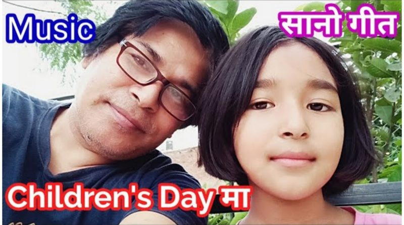 Small Song For Cute Daughter On The Auspicious Occassion Of Children's Day