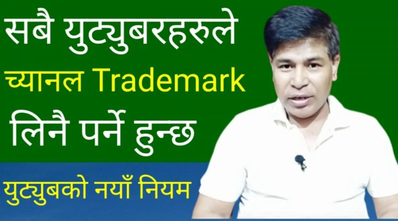 [In Nepali] YouTubers Must Take Trademark For Their YouTube Channel | YouTube Policy