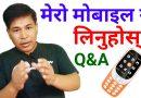टेक्निकल प्रश्नहरु तथा जिज्ञासाहरु राख्नको लागि मेरो मोबाइल नम्बर लिनुहोस् | Telephonic Q&A Episode