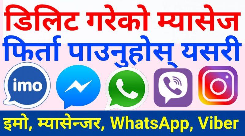 ईमो र म्यासेन्जरको डिलिट भएको म्यासेज कसरी पढ्ने ? How To Read Deleted Messages in imo & Messenger