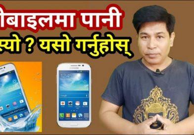 मोबाइल फोन भित्र पानी पस्यो भने, यसरी मोबाइललाई बचाउनुहोस्   Save if Mobile Gets Wet   Android Tips