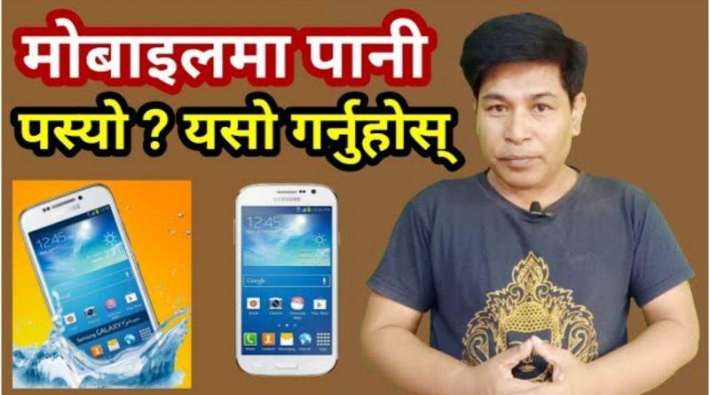 मोबाइल फोन भित्र पानी पस्यो भने, यसरी मोबाइललाई बचाउनुहोस् | Save if Mobile Gets Wet | Android Tips