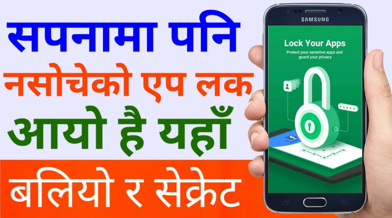 [In Nepali] Hidden And Secret MAX Applock For All Android Phones | Secret Tricks in Nepali