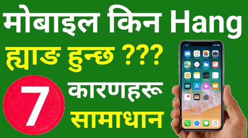 के तपाईंकाे मोबाइल Hang हुन्छ ? यसरी गर्नुहोस्  100% Works | Solve Mobile Hang Problem