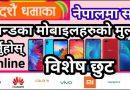 विशेष छुट हरेक मोबाइलहरुमा, दशैं धमाका | Price of All Mobiles Online in Nepal