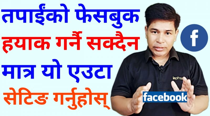 [In Nepali] Two Factor Authentication Feature of Facebook ! Facebook Account Full Security