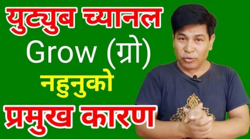 नेपालमा टेक्निकल च्यानल उभो नलाग्नुको मुख्य कारण के हो? Why Nepali Tech Channel Not Grow in Nepal ?