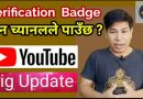 YouTube Verification Badge ☑️ कुन र कस्तो च्यानलहरुले पाउँछ? YouTube Very Big Update 2019