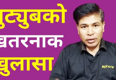 [In Nepali] YouTube New Policy 2019 | New Update | No Need To Say Subscribe | View All Comments