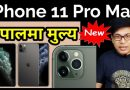 iPhone 11 Pro Max | iPhone 11 Pro Max Price in Nepal 🇳🇵| iPhone Features & Specifications in Nepal