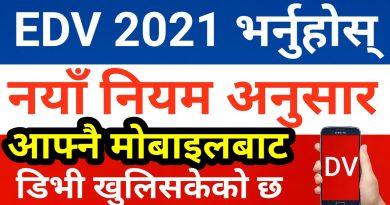 नयाँ नियम अनुसार EDV 2021 यसरी भर्नुहोस् | Apply For EDV Lottery 2021 According To New Rules