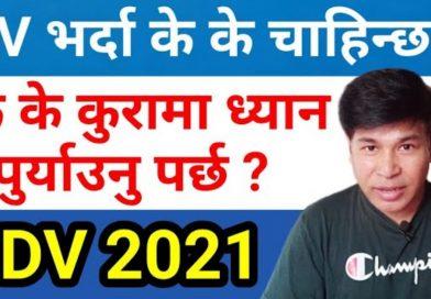 EDV Lottery 2021 भर्न के के चाहिन्छ र के के कुरामा ध्यान दिनुपर्छ ? DV 2021 New Rules & Guidelines